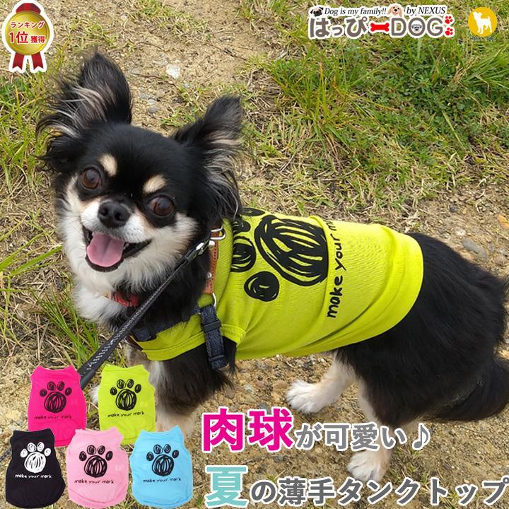 犬 服 犬服 犬の服 おしゃれ トイプードル チワワ タンクトップ 足跡柄 ドッグウェア|k-city|20
