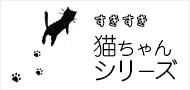 ネコちゃんシリーズ