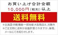 10000円以上(税別)ご購入で送料無料