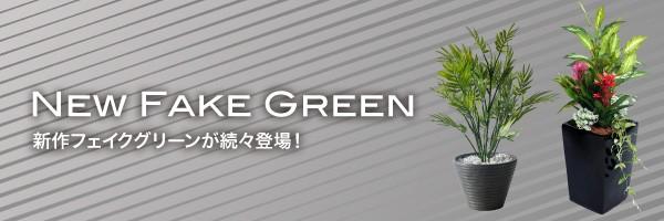 新作グリーン