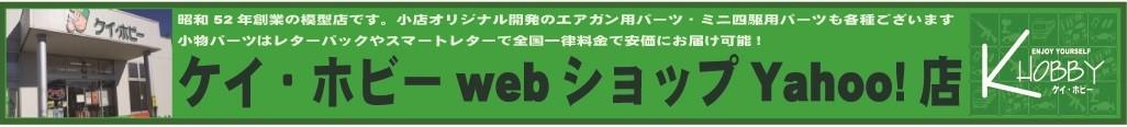 ケイ・ホビーWebショップ YAHOO店<BR>
