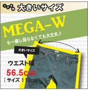 ★大きいサイズ★