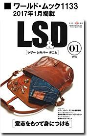 D&SL雑誌2017年1月