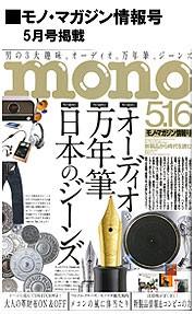 モノ・マガジン情報号5月