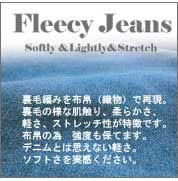 裏毛編みをデニムで再現。Fleecy Jeans