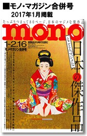 mono-021701