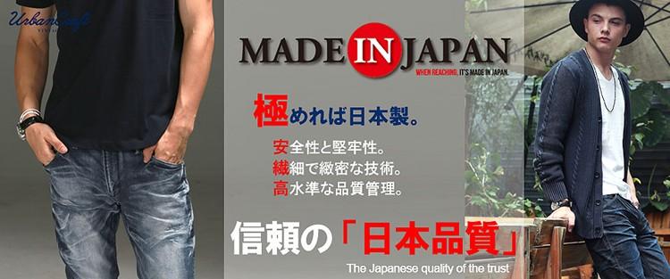 日本製デニム 日本製ジーンズ
