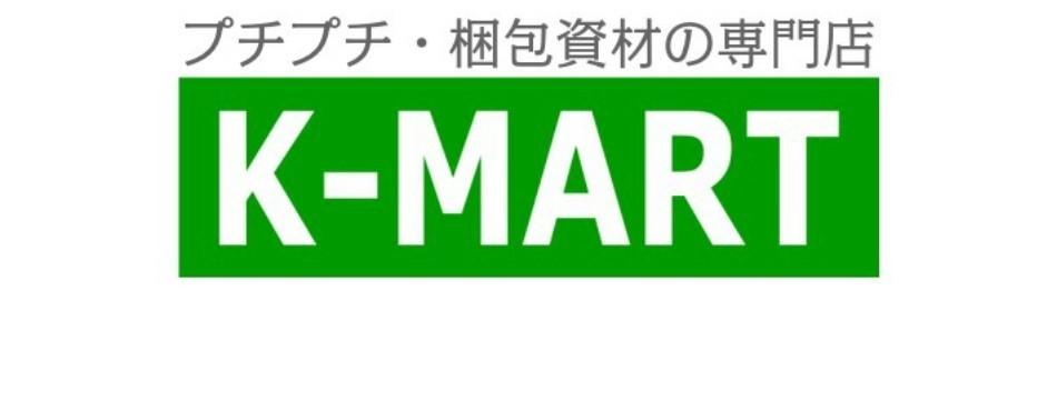 梱包資材 K-MART