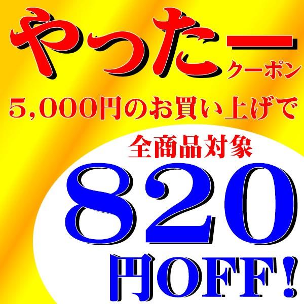 ☆K-material-shop☆ 5,000円(税込)以上の商品御購入の方対象 やったー820円OFFクーポン!!