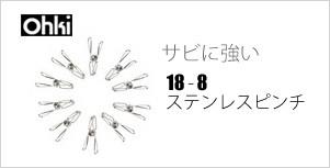 【大木製作所】ステンレスピンチ