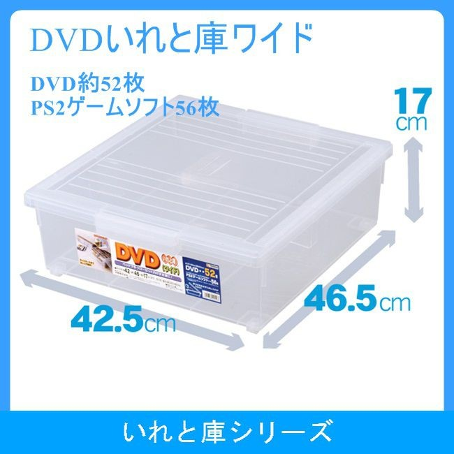 (DVD約52枚収納可能)