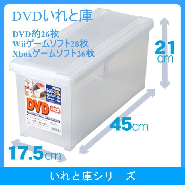(DVD約26枚収納可能)
