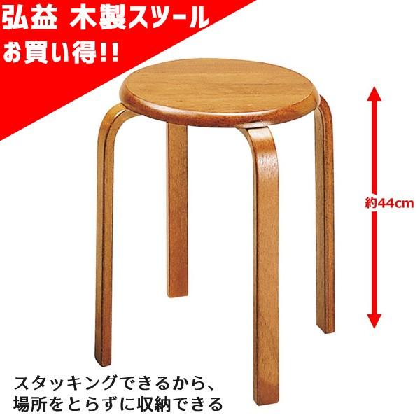 弘益 木製スツール