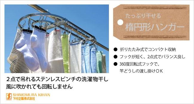 日本製 ステンレスハンガー 下村企販