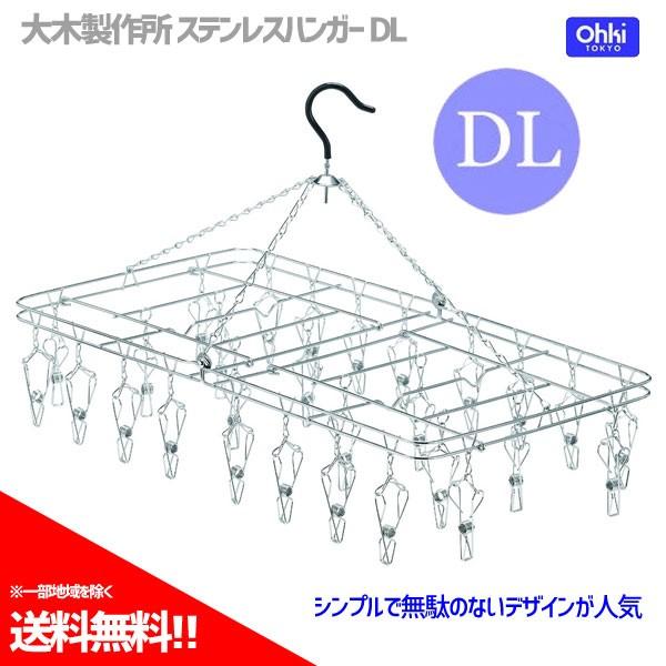 【大木製作所】ステンレスハンガー DL
