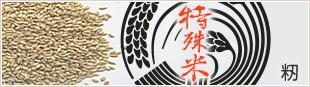 特殊米 籾