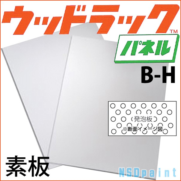 ウッドラックパネルB-H素板