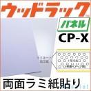 ウッドラックパネルCP−X両面ラミ紙貼り