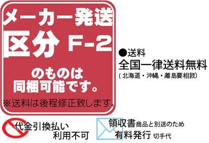 区分F-2