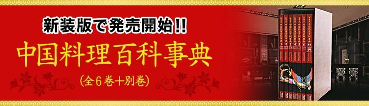 中国料理百科事典(全7巻)が新装版で発売開始!!
