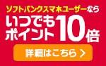 ソフトバンクスマホユーザーならいつでもポイント10倍キャンペーン!