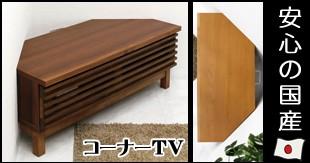 120コーナーテレビ台 風