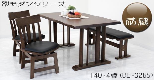 ダイニングテーブルセット 武蔵140-4