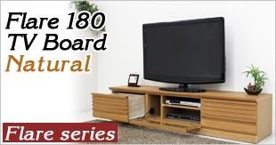 180テレビボード フレア