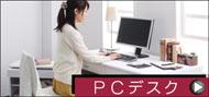 PCデスク