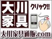 本店ページはこちら 大川家具通販.com