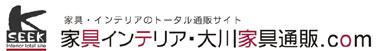家具インテリア・大川家具通販.com
