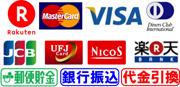支払い方法 カード