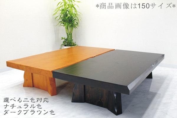 座卓 150ソフト