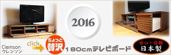テレビボード/テレビ台 180TV クレンソン