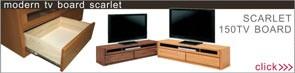 テレビボード/テレビ台 150TV スカーレット