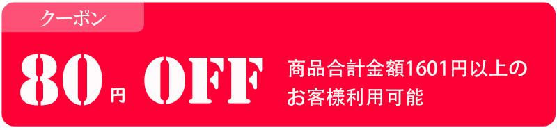80円OFF