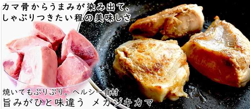 メカジキ水揚げ日本一のメカジキカマ