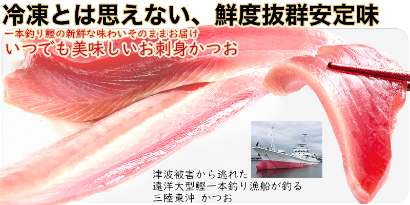 亀洋丸のお刺身かつお
