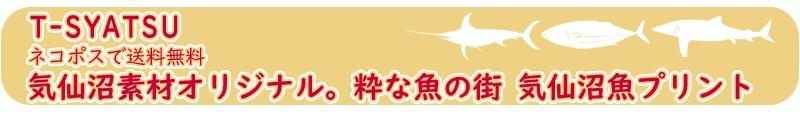 気仙沼素材屋オリジナルTシャツ