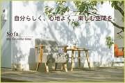 1人掛ソファ (Natural Taste)