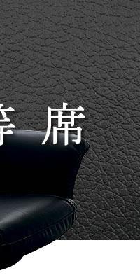 ロータイプ座椅子