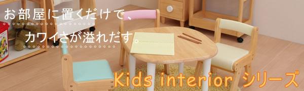 kids:naturalシリーズ