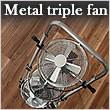 おしゃれな扇風機 - Metal triple fan