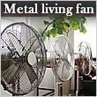 アンティーク調のレトロな扇風機 - Metal living fan
