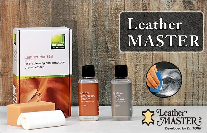 レザーマスター - leathermaster