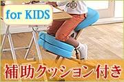 バランス チェア for KIDS