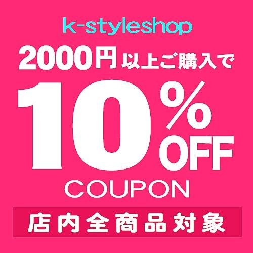 k-styleshop 10% クーポン