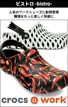 ビストロ -bistro- 働く環境に最適なデザイン。クロックス独自の快適な履き心地に加え、滑らない靴底など、仕事で欠かせないスマートな機能満載
