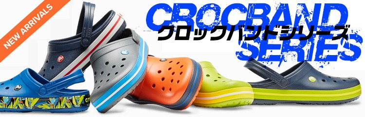 new crocband クロックスの定番といえば、「クロックバンド」。シリーズ新作・新色を続々更新中!!