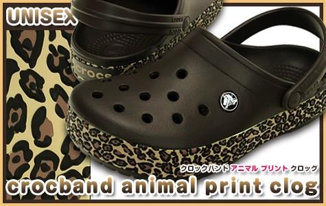 crocband animal print clog クロックバンド アニマル プリント クロッグ 正規品